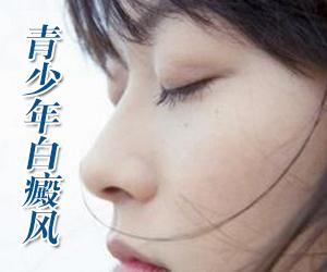 北京白癜风医院告诉你夏季诱发青少年白癜风病因有哪些